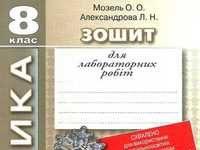 Скачати  Фізика  8           Мозель О.О. Александрова Л.Н.      ГДЗ Україна