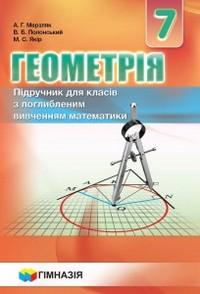 Скачати  Геометрія  7           Мерзляк А.Г. Полонський В.Б. Якір М.С.     Підручники Україна