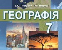 Скачати  Географія  7           Пестушко В.Ю. Уварова Г.Ш.      Підручники Україна