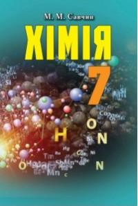 Скачати  Хімія  7           Савчин М.М.       Підручники Україна