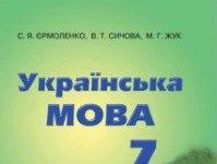 Скачати  Українська мова  7           Єрмоленко С.Я. Сичова В.Т. Жук М.Г.     Підручники Україна