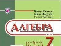 Скачати  Алгебра  7           Кравчук В.Р. Підручна М.В. Янченко Г. М.     Підручники Україна
