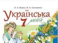 Скачати  Українська мова  7           Ворон А.А. Солопенко В.А.      Підручники Україна