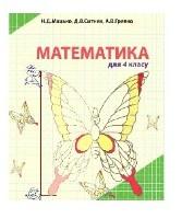 Скачати  Математика  4           Мацько Н.Д. Ситник Д.В. Гривко А.В.     Підручники Україна