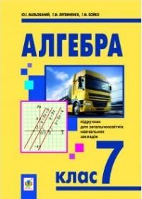 Скачати  Алгебра  7           Мальований Ю.І. Бойко Г.М. Литвиненко Г.М.     Підручники Україна