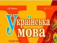Скачати  Українська мова  7           Ющук І.П.       Підручники Україна
