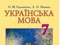 Скачати  Українська мова  7           Горошкіна О.М. Попова Л.О.      Підручники Україна