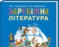 Скачати  Зарубіжна література  6           Ковбасенко       Підручники Україна