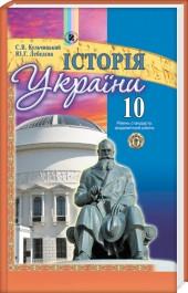Скачати  Історія України  10           Кульчицький С.В. Лебедєва Ю.Г.      Підручники Україна