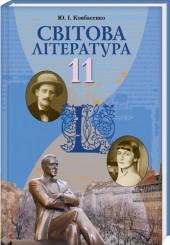 Скачати  Світова література  11           Ковбасенко       Підручники Україна