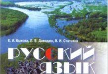 Скачати  Русский язык  7           Быкова Е.И. Давидюк Л.В. Стативка В.И.     ГДЗ Україна
