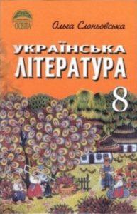 Скачати  Українська література  8           Слоньовська О.В.       Підручники Україна