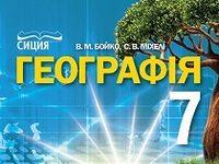 Скачати  Географія  7           Бойко В.М. Міхелі С.В.      Підручники Україна