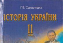 Скачати  Історія України  11           Середницька Г.В.       Підручники Україна
