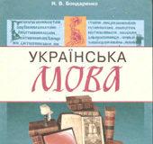 Скачати  Українська мова  10           Бондаренко Н.В.       Підручники Україна