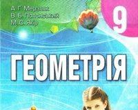 Скачати  Геометрія  9           Мерзляк А.Г. Полонський В.Б. Якір М.С.     Підручники Україна