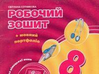 Скачати  Німецька мова  8           Сотникова С.І.       ГДЗ Україна
