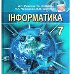 Скачати  Інформатика  7           Ривкінд Й.Я. Лисенко Т.І. Чернікова Л.А. Шакотько В.В.    ГДЗ Україна