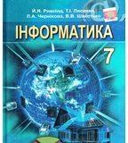 Скачати  Інформатика  7           Ривкінд Й.Я. Лисенко Т.І. Чернікова Л.А. Шакотько В.В.    Підручники Україна