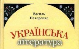 Скачати  Українська література  9           Пахаренко В.І.       Підручники Україна