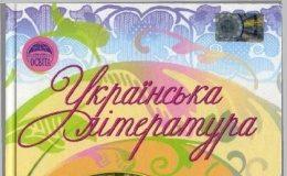 Скачати  Українська література  10           Семенюк Г.Ф. Ткачук М.П. Слоньовська О.В.     Підручники Україна
