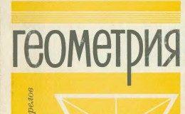 Скачати  Геометрия  7 8 9 10 11       Погорелов А.В.       Підручники Україна