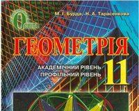 Скачати  Геометрія  11           Бурда М.І. Тарасенкова Н.А.      Підручники Україна