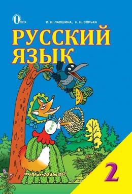 Скачати  Русский язык  2           Лапшина И.Н.       Підручники Україна