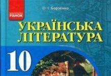 Скачати  Українська література  10           Борзенко О.І.       Підручники Україна