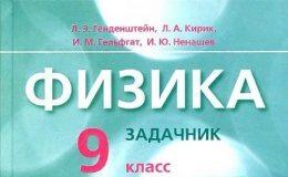 Скачати  Физика  9           Генденштейн Л.Э. Гельфгат И.М.      ГДЗ Україна