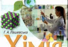 Скачати  Хімія  7           Лашевська Г.А.       ГДЗ Україна