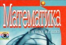 Скачати  Математика  6           Бевз Г.П. Бевз В.Г.      Підручники Україна