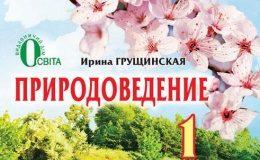 Скачати  Природоведение  1           Грущинская И.       Підручники Україна