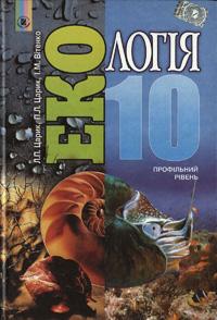 Скачати  Екологія  10           Царик       Підручники Україна
