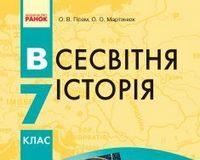 Скачати  Всесвітня історія  7           Гісем С.В. Мартинюк О.О.      Підручники Україна