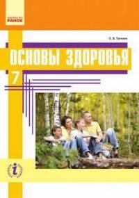 Скачати  Основы здоровья  7           Таглина О.В.       Підручники Україна