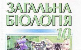 Скачати  Біологія  10           Кучеренко М.Є. Вервес Ю.Г. Балан П.Г. Войціцький В.М.    Підручники Україна