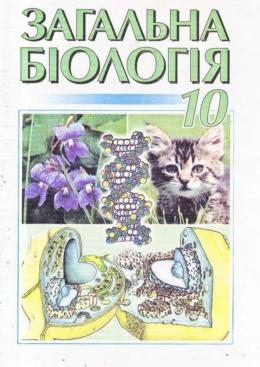 Общая биология 10/11класс кучеренко н. Е, вервес ю. Г, балан п. Г.