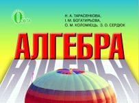 Скачати  Алгебра  7           Тарасенкова Н.А. Богатирьова І.М. Коломієць О.М.     Підручники Україна