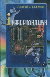 Скачати  Інформатика  9           Володіна І.Л. Володін В.В.      ГДЗ Україна