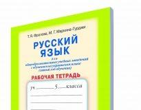 Скачати  Русский язык  5           Рудяков А.Н. Гоняк О.В.      Підручники Україна