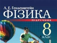 Скачати  Фізика  8           Генденштейн Л.Е.       ГДЗ Україна