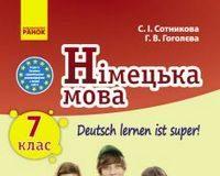 Скачати  Німецька мова  7           Сотникова С.І. Гоголєва Г.В.      Підручники Україна