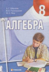 Скачати  Алгебра  8           Мерзляк А.Г. Полонський В.Б. Якір М.С.     ГДЗ Україна