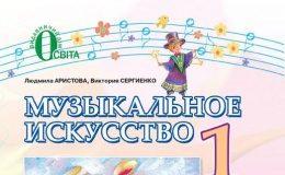 Скачати  Музыкальное искусство  1           Аристова Л.С. Сергиенко В.В.      Підручники Україна