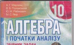 Скачати  Алгебра  10           Мерзляк А.Г. Полонський В.Б. Рабінович Ю.М. Якір М.С.    Підручники Україна