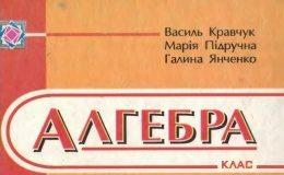 Скачати  Алгебра  9           Кравчук В. Пидручная М. Янченко Г.     ГДЗ Україна