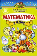 Скачати  Математика  2           Богданович М.В.       Підручники Україна