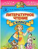 Скачати  Литературное чтение  2           Гавриш Н.В. Маркотенко Т.С.      Підручники Україна