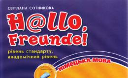 Скачати  Німецька мова  10           Сотникова С.І.       Підручники Україна